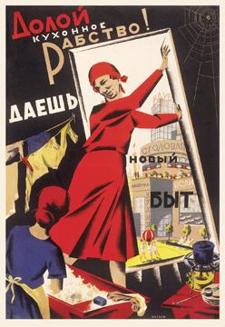Плакат Долой кухонное рабство! Даешь новый быт
