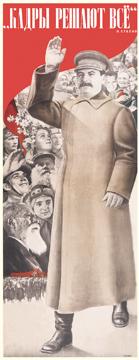 Плакат Кадры решают всё (Сталин)