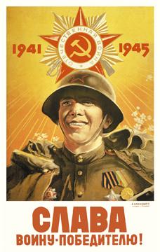 Плакат Слава воину-победителю!