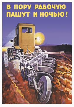 Плакат В пору рабочую пашут и ночью!