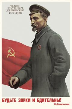 Плакат Будьте зорки и бдительны! (Дзержинский)