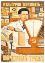 Плакат Культурно торговать – почетный труд!