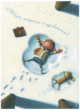Плакат Жизнь прекрасна и удивительна!