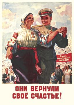 Плакат Они вернули своё счастье!