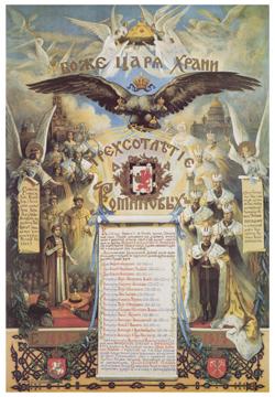 Плакат Трехсотлетие Дома Романовых