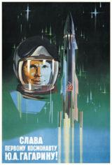 Плакат Слава первому космонавту Ю.А. Гагарину!