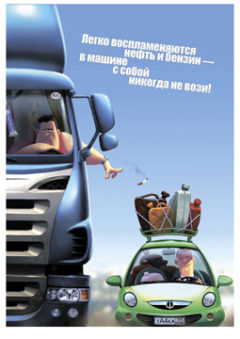 Плакат Легко воспламеняются нефть и бензин