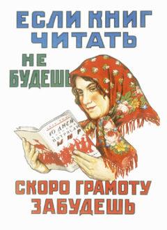 Плакат Если книг читать не будешь…