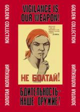 Папка Бдительность - наше оружие!