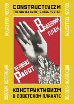 Папка Конструктивизм в советском плакате