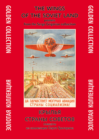 Папка Крылья Страны Советов