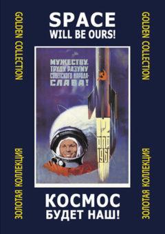 Папка Космос будет наш!