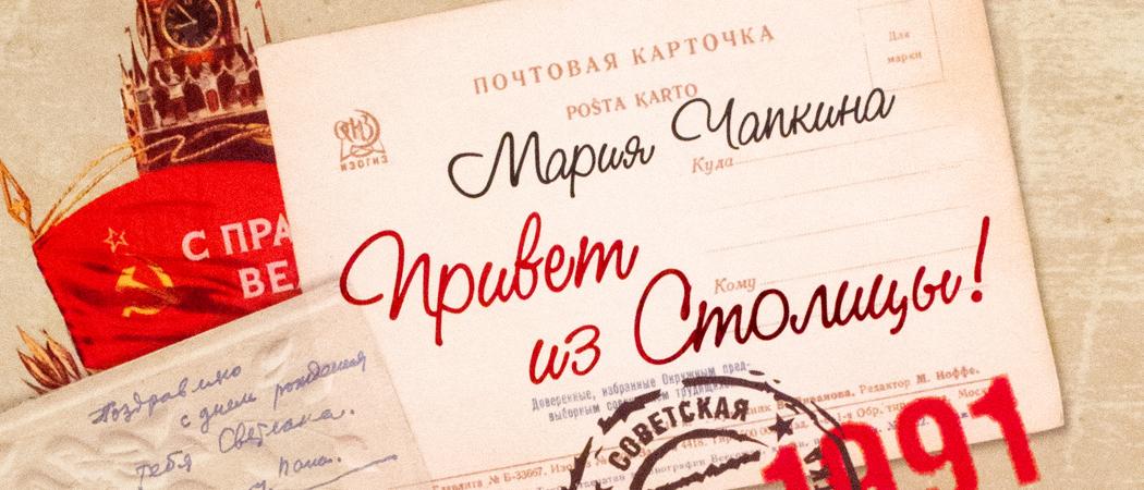 Книга Привет из Столицы! Мария Чапкина