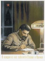 Открытка О каждом из нас заботится Сталин в Кремле