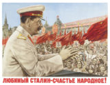 Открытка Любимый Сталин - счастье народное!