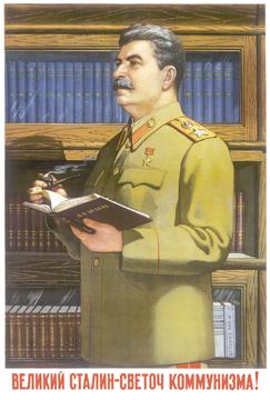 Открытка Великий Сталин - светоч коммунизма!