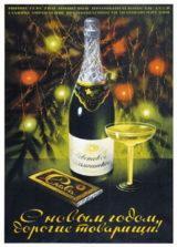 Открытка С Новым годом, дорогие товарищи!