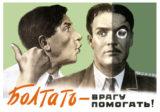 Открытка Болтать - врагу помогать!