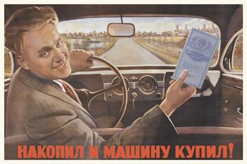 Открытка Hакопил и машину купил!