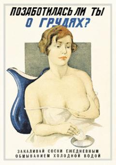Открытка Позаботилась ли ты о грудях?