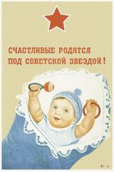 Открытка Счастливые родятся под советской звездой