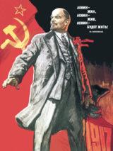 Открытка Ленин - жил, Ленин - жив, Ленин - будет жить!