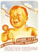 Открытка Наши дети не должны болеть поносами!