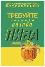 Открытка Требуйте полного налива пива до черты