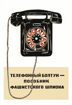 Открытка Телефонный болтун - пособник фашистского шпиона