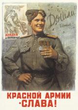 Открытка Красной Армии - слава!