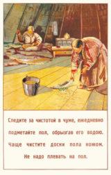 Открытка Следите за чистотой в чуме…