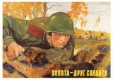 Открытка Лопата - друг солдата