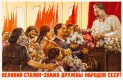Открытка Великий Сталин - знамя дружбы народов СССР!
