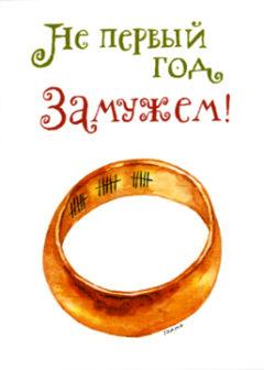 Открытка Не первый год замужем!