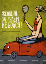 Открытка Женщин за рулем не бойся!