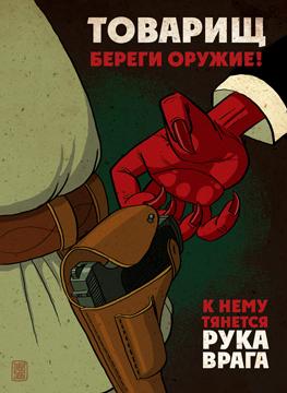 Открытка Товарищ, береги оружие! К нему тянется рука врага