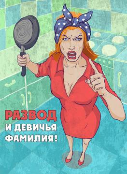 Открытка Развод и девичья фамилия!