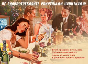 Открытка Не злоупотребляйте спиртными напитками!