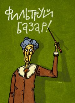 Открытка Фильтруй базар!