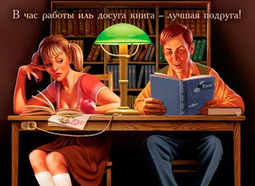 Открытка В час работы иль досуга… В. Барыкин