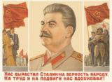 Открытка Нас вырастил Сталин - на верность народу…