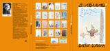Набор открыток 22 извилины. Виктор Богорад