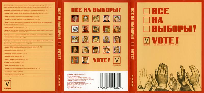 Набор открыток Все на выборы!