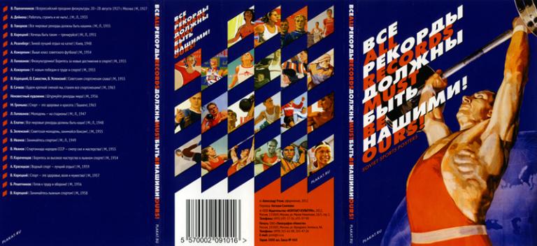 Набор открыток Все рекорды должны быть нашими!