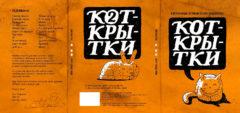 Набор открыток КОТКРЫТКИ. Олег Тищенков