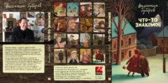 Набор открыток Что-то знакомое. Валентин Губарев