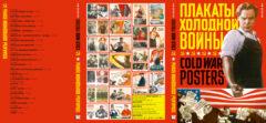 Набор открыток Плакаты холодной войны