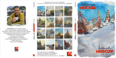 Набор открыток Акварельная Москва. Антон Батов