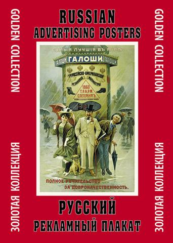 Папка Русский рекламный плакат