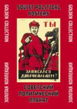 Папка Советский политический плакат